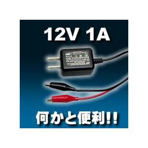 家庭用12V1A電源アダプター|vshopu