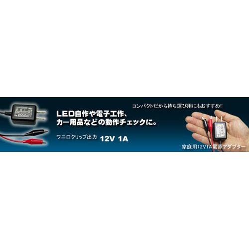 家庭用12V1A電源アダプター|vshopu|02