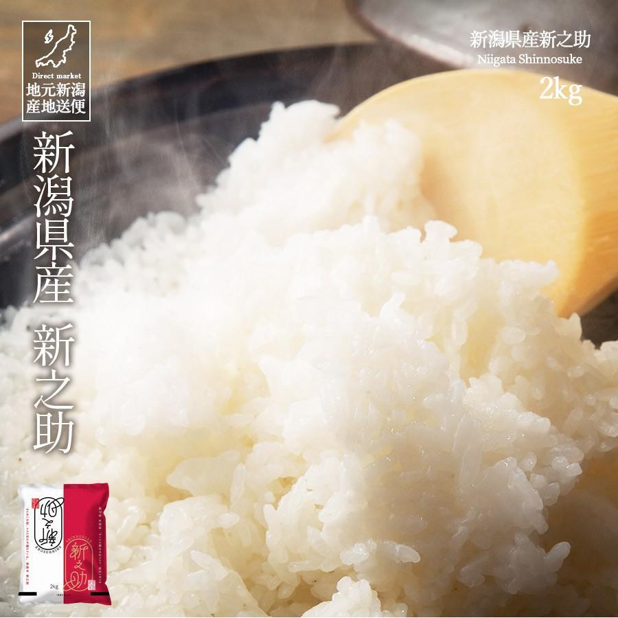 お米 2kg 新潟県産 新之助 しんのすけ 白米 送料無料 安い 令和元年産 産地直送