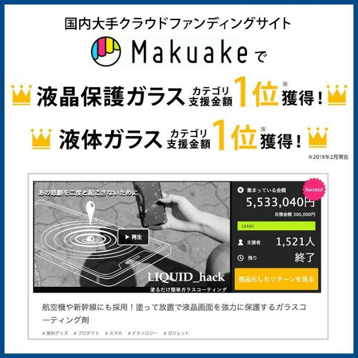保護フィルム iPhone ガラスフィルム 液体ガラスフィルム 液体保護フィルム リキッドハック LIQUID_hack 5ml 塗る 日本製 硬度10H 強力 vt-web 02