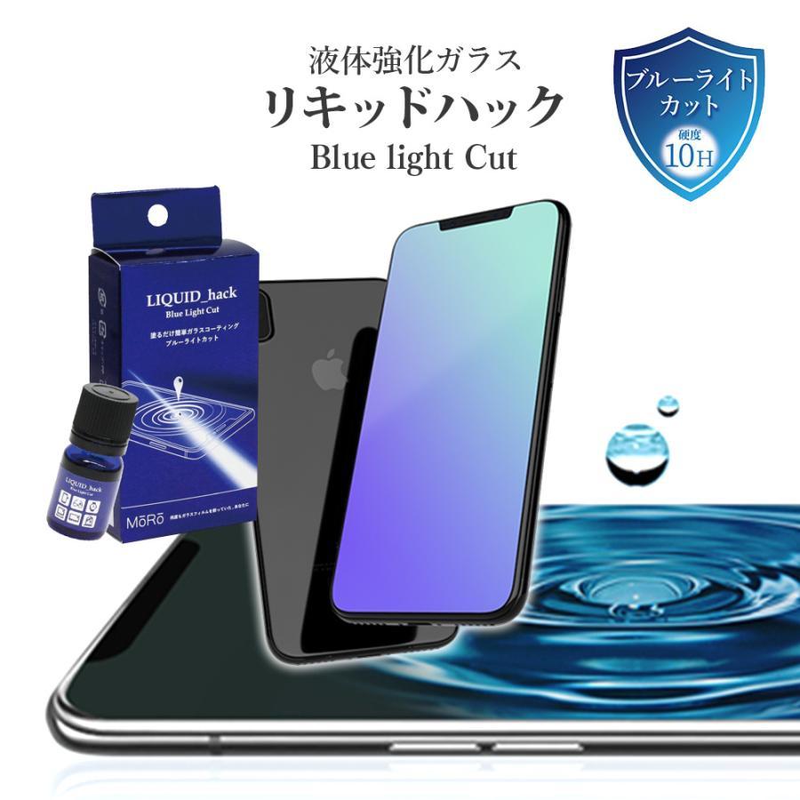 保護フィルム iPhone 12 13 ガラスフィルム 液体保護フィルム リキッドハック ブルーライトカット LIQUID_hack 5ml 日本製 硬度10H 強力|vt-web