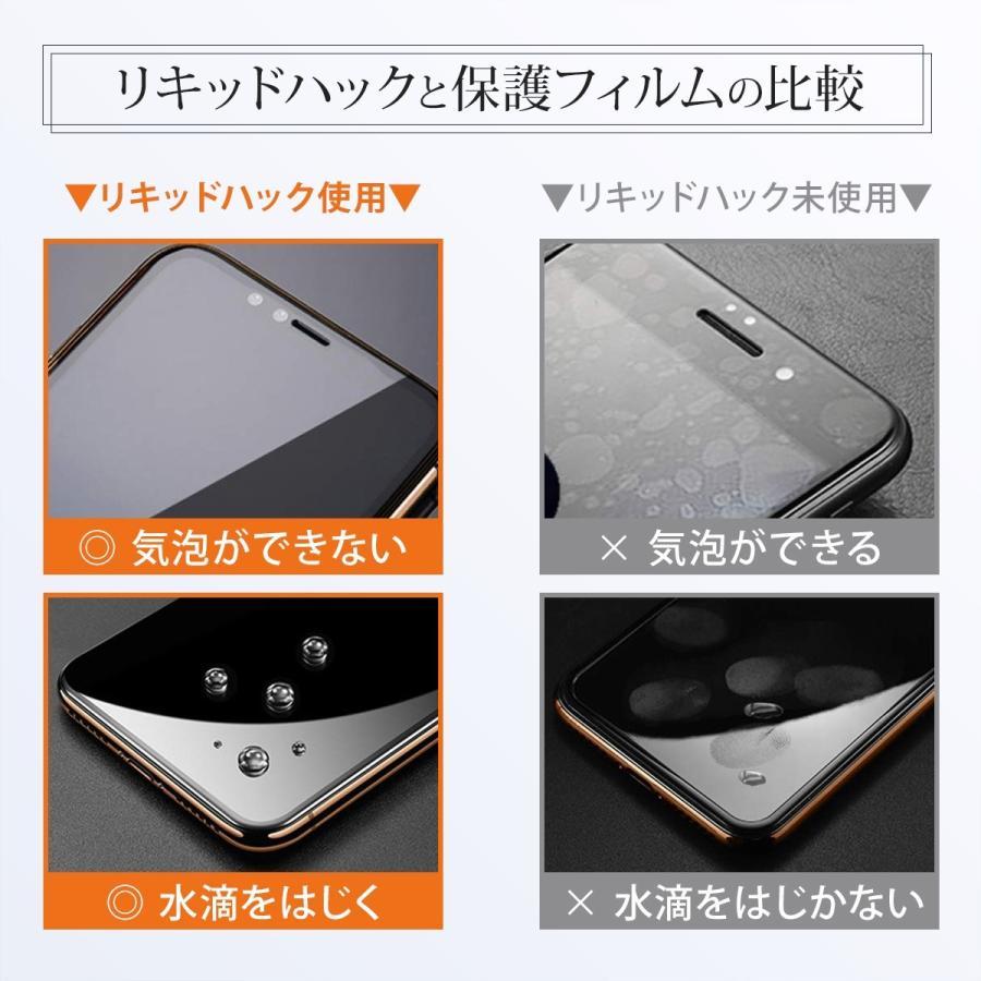 保護フィルム iPhone 12 13 ガラスフィルム 液体保護フィルム リキッドハック ブルーライトカット LIQUID_hack 5ml 日本製 硬度10H 強力|vt-web|11