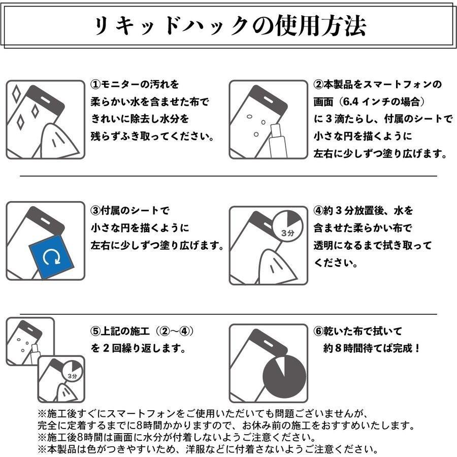 保護フィルム iPhone 12 13 ガラスフィルム 液体保護フィルム リキッドハック ブルーライトカット LIQUID_hack 5ml 日本製 硬度10H 強力|vt-web|14