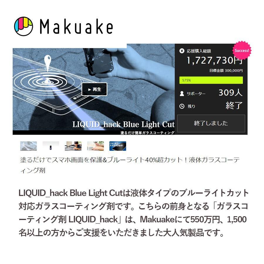 保護フィルム iPhone 12 13 ガラスフィルム 液体保護フィルム リキッドハック ブルーライトカット LIQUID_hack 5ml 日本製 硬度10H 強力|vt-web|04