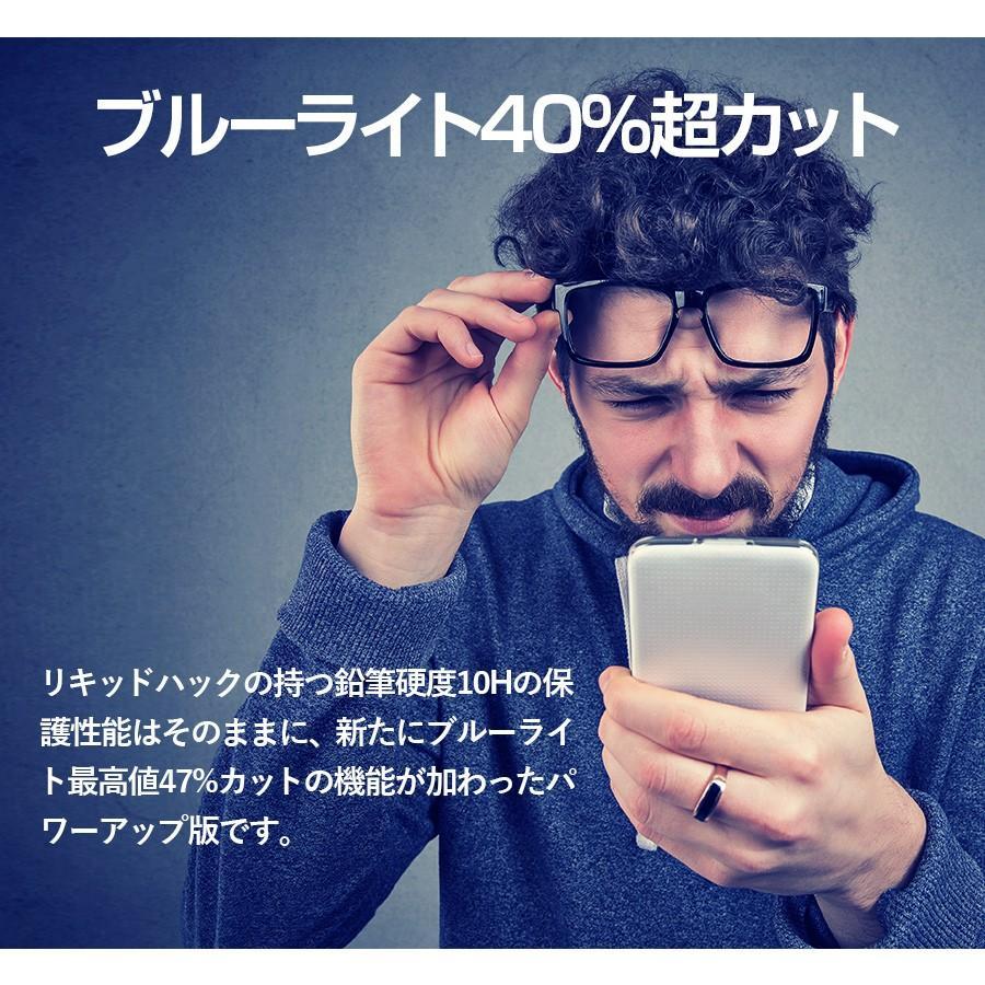 保護フィルム iPhone 12 13 ガラスフィルム 液体保護フィルム リキッドハック ブルーライトカット LIQUID_hack 5ml 日本製 硬度10H 強力|vt-web|05
