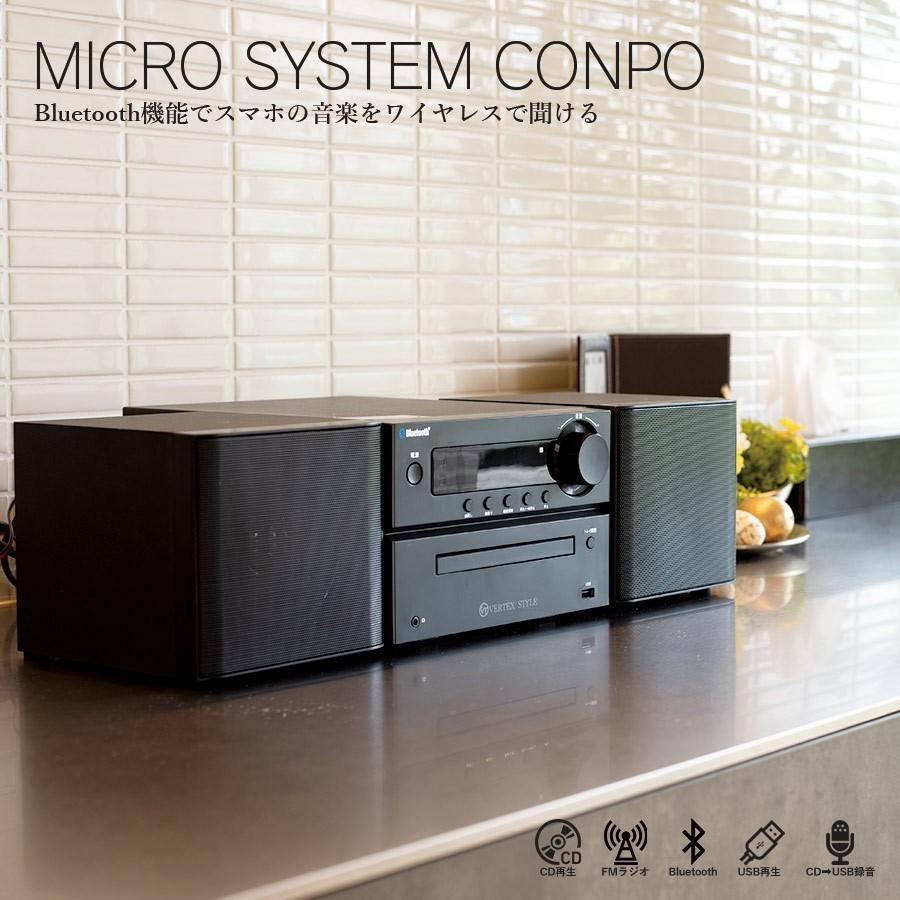マイクロシステムコンポ with Bluetooth CDプレーヤー コンパクト CD/USB再生 FMラジオ ワイドFM対応 MP3録音 VERTEX ヴァーテックス BTMC-V002 RSL|vt-web