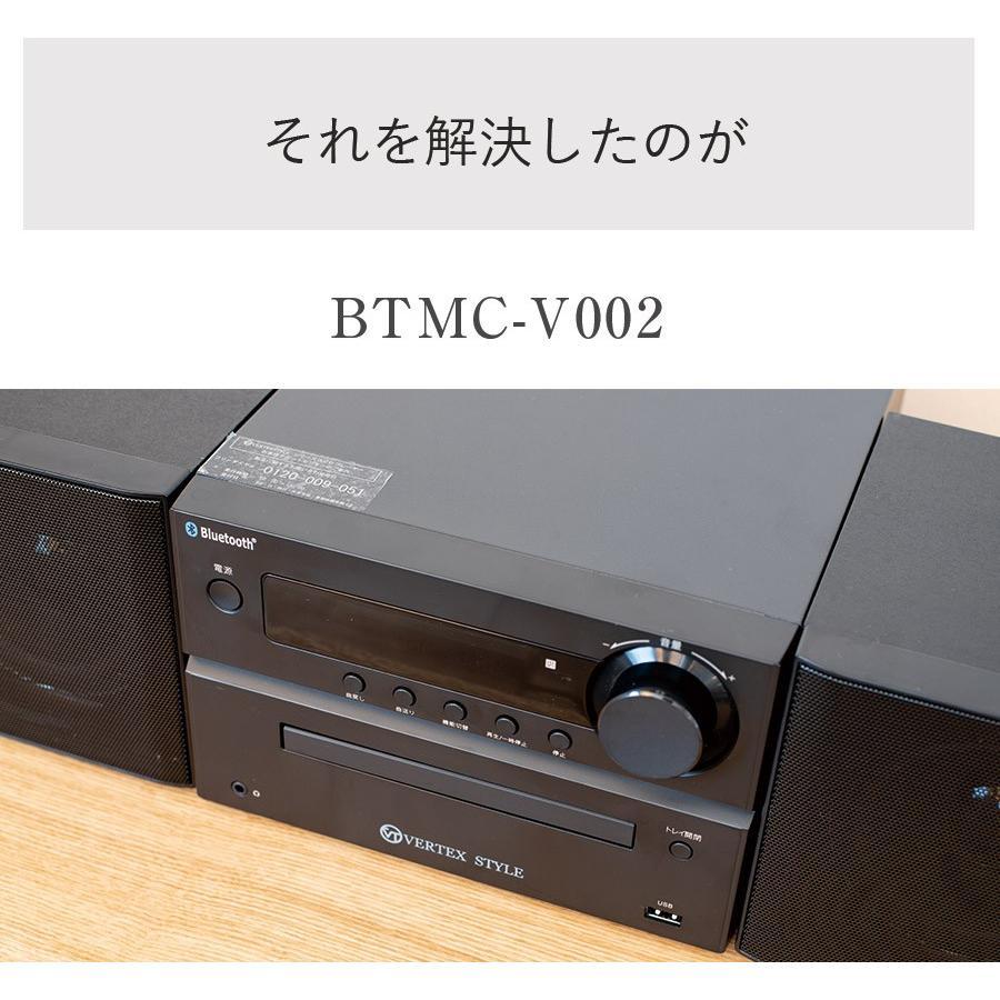 マイクロシステムコンポ with Bluetooth CDプレーヤー コンパクト CD/USB再生 FMラジオ ワイドFM対応 MP3録音 VERTEX ヴァーテックス BTMC-V002 RSL|vt-web|05