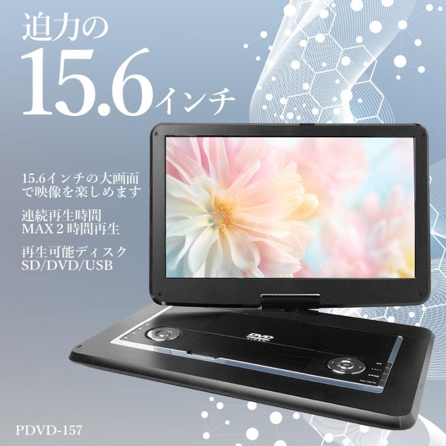 ポータブルDVDプレーヤー 安い 車載 16インチ 15.6インチ 大画面 CD DVD USB SDカード 2時間再生 大画面 ゲームモニター PDVD-157 父の日|vt-web