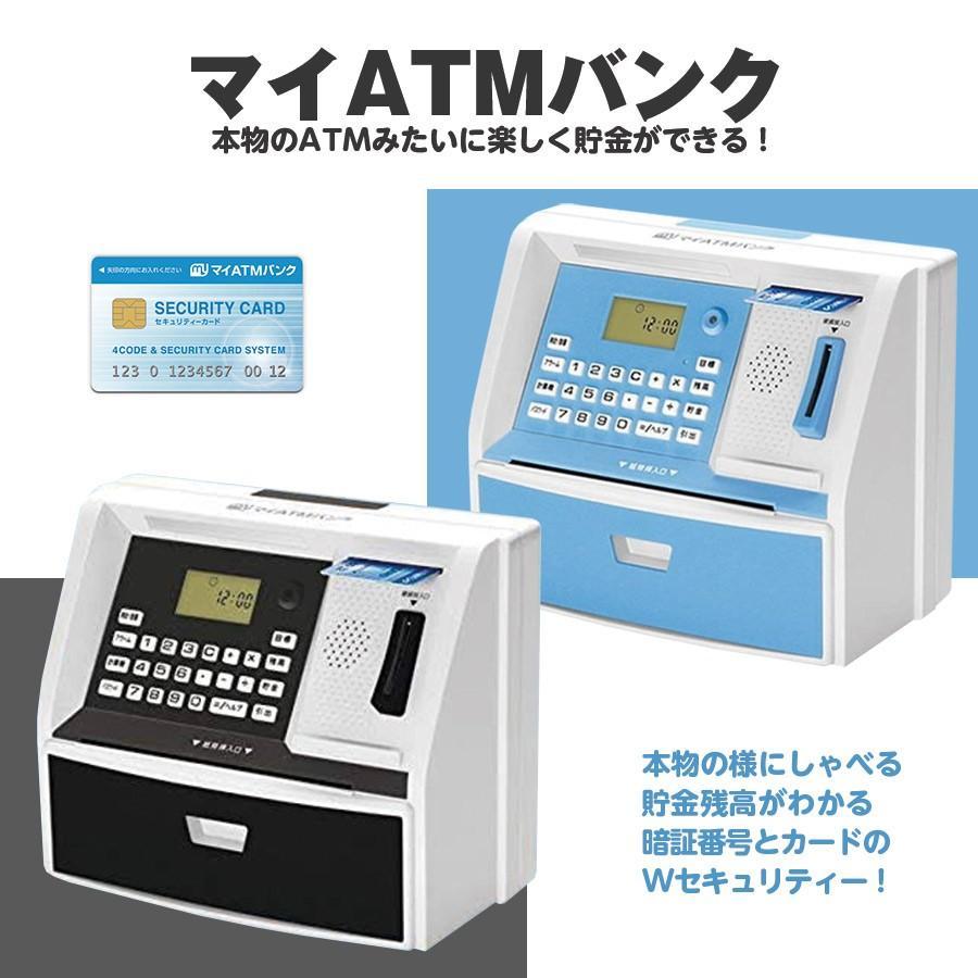 貯金箱 おもしろ お札 おしゃれ 子供 マイATMバンク 500円 おもちゃ セキュリティ KTAT-004B/L RSL|vt-web