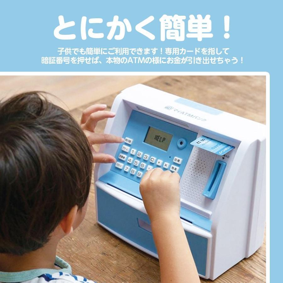 貯金箱 おもしろ お札 おしゃれ 子供 マイATMバンク 500円 おもちゃ セキュリティ KTAT-004B/L RSL|vt-web|03