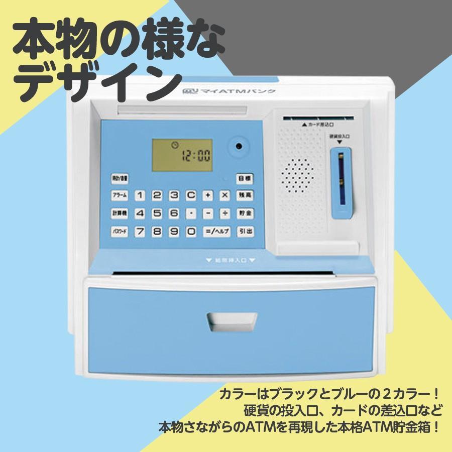 貯金箱 おもしろ お札 おしゃれ 子供 マイATMバンク 500円 おもちゃ セキュリティ KTAT-004B/L RSL|vt-web|04