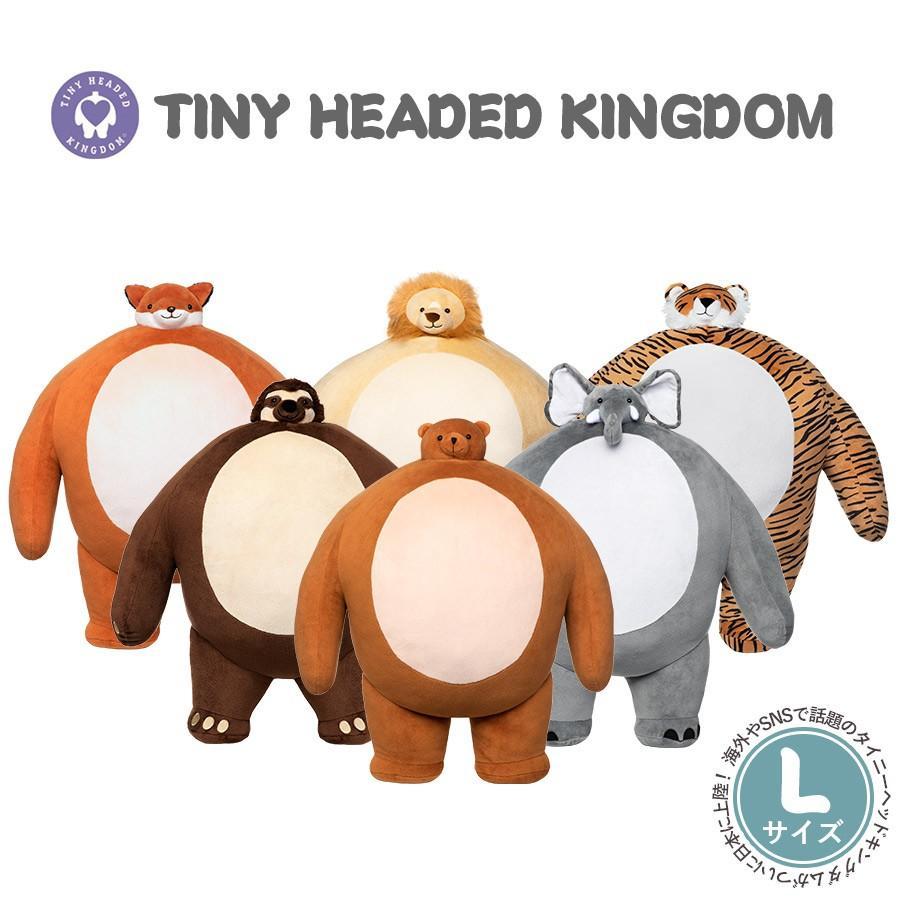 ぬいぐるみ くま 動物 顔 小さい おもちゃ TINY HEADED KINGDOM Lサイズ  タイニーヘッドキングダム トラ キツネ ナマケモノ ゾウ ライオン|vt-web