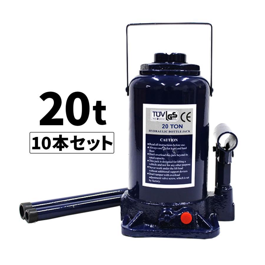 油圧ジャッキ 油圧式ジャッキ 20t 安全弁付 10本セット 簡単にジャッキアップ DIY 車修理 自動車 メンテナンス