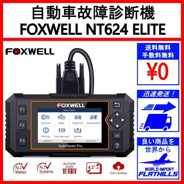 日本語設定済 使い勝手の良い Foxwell NT624 エリート ELITE 故障診断機 スキャンツール 自動車 OBD2 正規品
