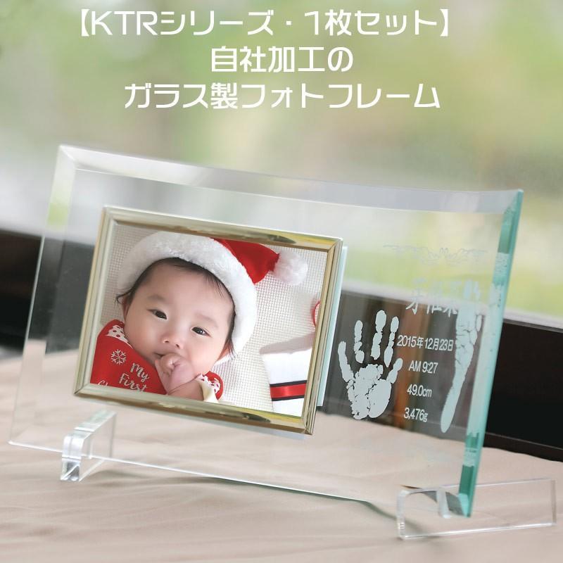 KTR1 赤ちゃん 出産記念 新生児 名入れ 記念 記念日 手形 足形 メモリアルフォトフレーム 写真立て 足型 両親プレゼント 出産内祝い 当店一番人気 おしゃれ 手形足型取得キット付き