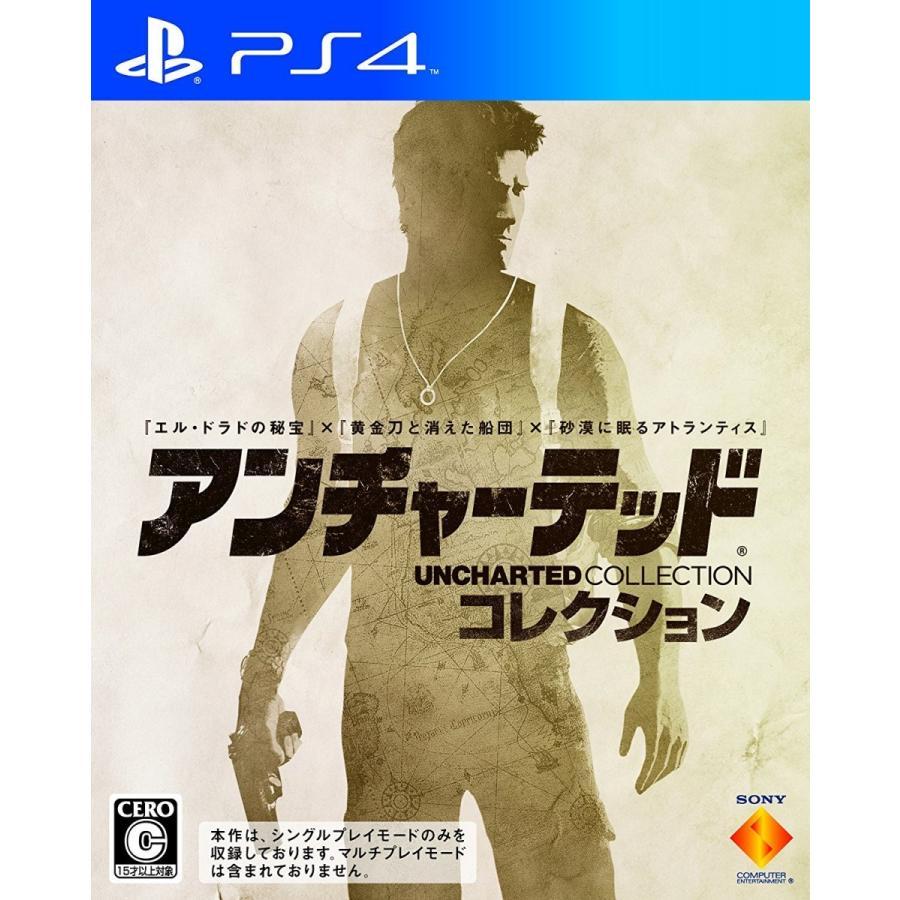 アンチャーテッド コレクション- PS4