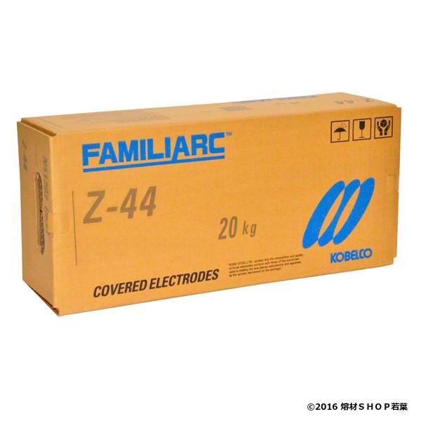 アーク溶接棒「Z-44 4.0」 20Kg 神戸製鋼