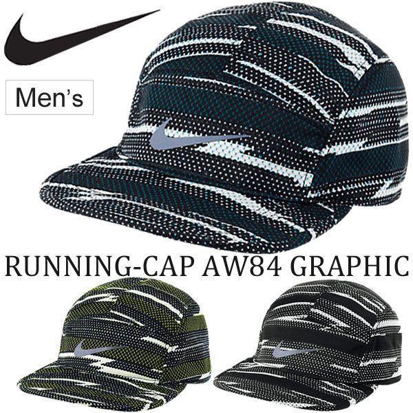 ナイキ nike メンズ  ランニングキャップ ランニング帽子 AW84/ 643383