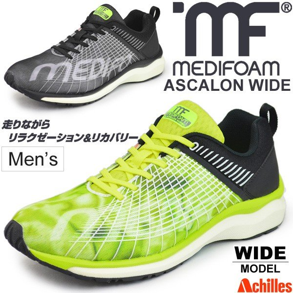 ランニングシューズ メンズ アキレス ソルボ メディフォーム ASCALON MF201 ワイドモデル 幅広 ACHILLES SORBO MEDIFOAM 靴 スポーツシューズ/MFR2010