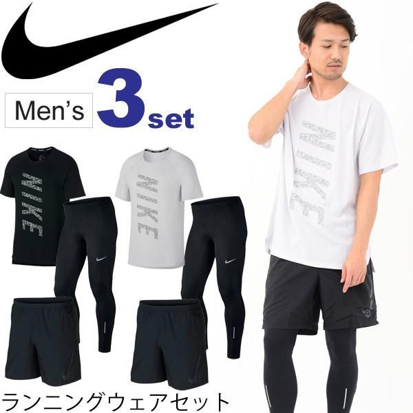 ランニングウェア 3点セット メンズ NIKE ナイキ/半袖Tシャツ パンツ タイツ 929476 929377 856887/男性用 マラソン トレーニング ジム/NIKEset-B