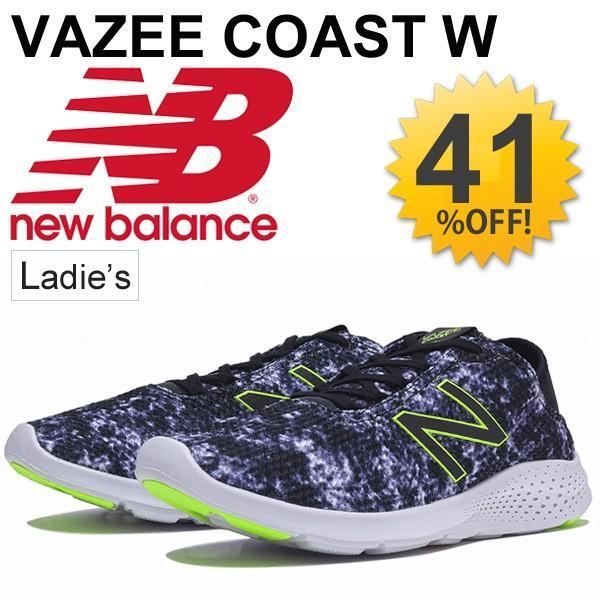 f3b96ace61f30 ランニングシューズ レディース ニューバランス newbalance VAZEE COAST ジョギング ジム フィットネスラン 女性用 B幅  カジュアル ...