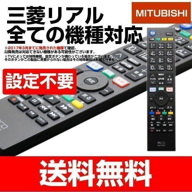 三菱 リアル テレビリモコン 汎用 地上デジタル用 リモートコントローラー MRC-MI01 SALE 買い替え 故障 メール便送料無料 壊れた 新作 大人気 ミヨシ