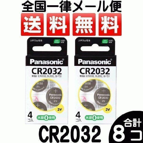 売れ筋ランキング CR2032 爆買いセール メール便送料無料 ボタン電池 4H パナソニックCR2032 合計8個