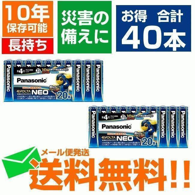 パナソニック 乾電池エボルタネオ単4形合計40本 LR03NJ 1年保証 防災グッズ メール便送料無料 正規取扱店 20SW