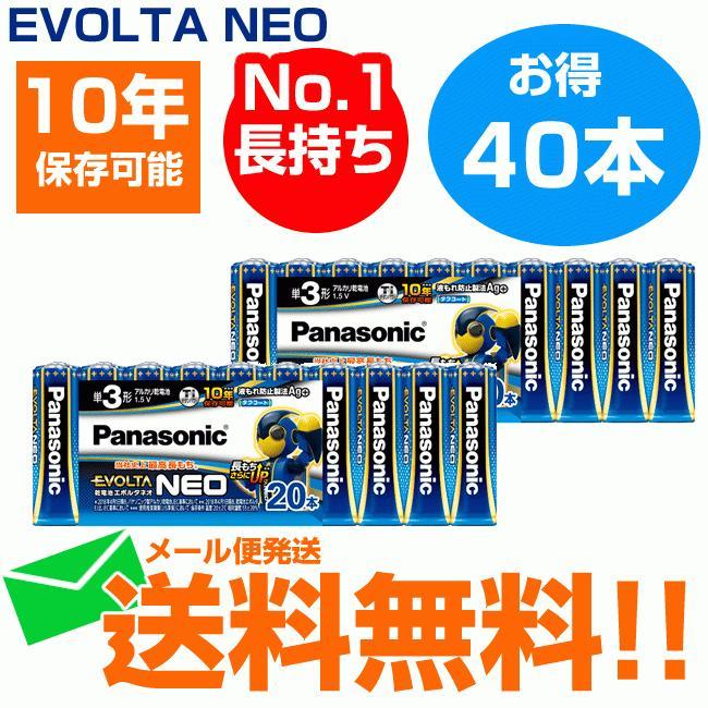 パナソニック 5%OFF プレゼント 乾電池エボルタネオ単3形40本パック LR6NJ 20SW メール便送料無料 防災グッズ