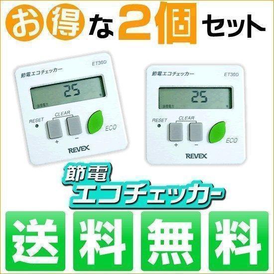 ワットチェッカー 日本産 ワットモニター 日時指定 節電エコチェッカー ET30D 2個セット