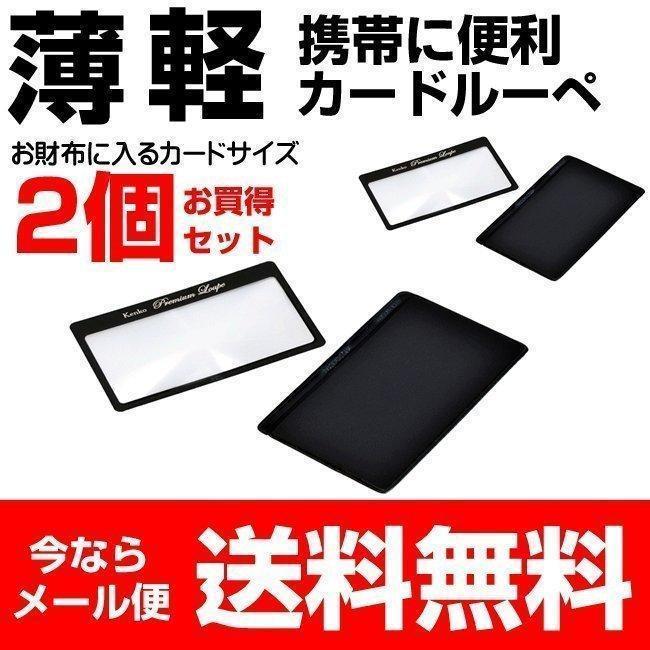 カードルーペ 拡大鏡 プレミアムルーペ KTL-011N 2個セット メール便送料無料 セール特価品 スマートフォンに 男女兼用 ケース付