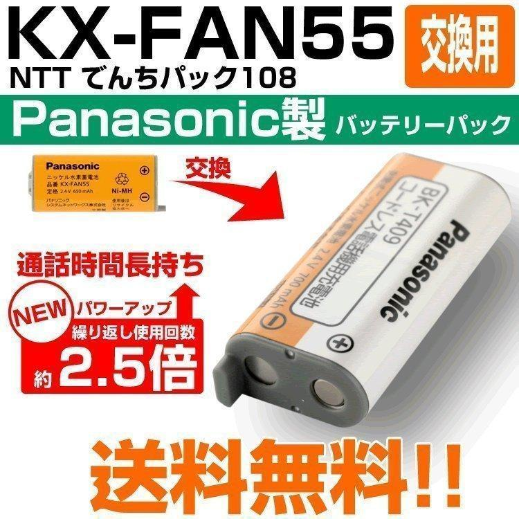KX-FAN55 コードレス電話 充電池 バッテリー パナソニック ニッケル水素蓄電池 訳あり品送料無料 NEW売り切れる前に☆ 子機 BK-T409