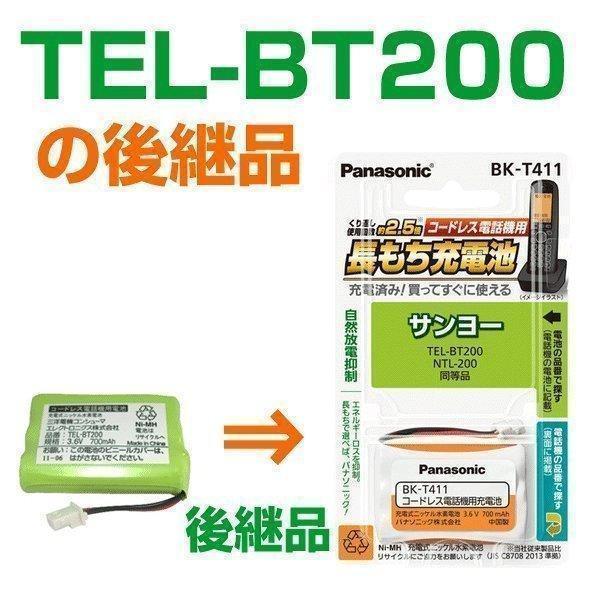 サンヨー コードレス電話機用 充電池 今季も再入荷 バッテリー BK-T411 パナソニック TEL-BT200の後継品 ☆最安値に挑戦