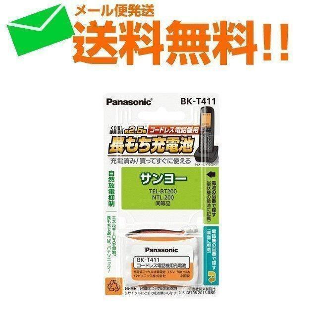 サンヨー コードレス電話機用 充電池 バッテリー ゆうパケット発送 BK-T411 パナソニック TEL-BT200の後継品 セールSALE%OFF 超特価