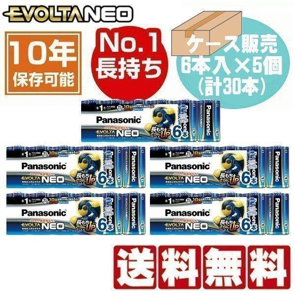 電池 アルカリ乾電池 単1形 エボルタネオ 6本パック 防災グッズ 1ケース5パック入 パナソニック 6SW LR20NJ 卸直営 別倉庫からの配送