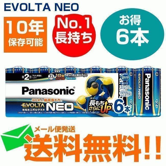 ハイクオリティ パナソニック 交換無料 乾電池エボルタネオ単2形6本パック LR14NJ 6SW メール便送料無料 防災グッズ