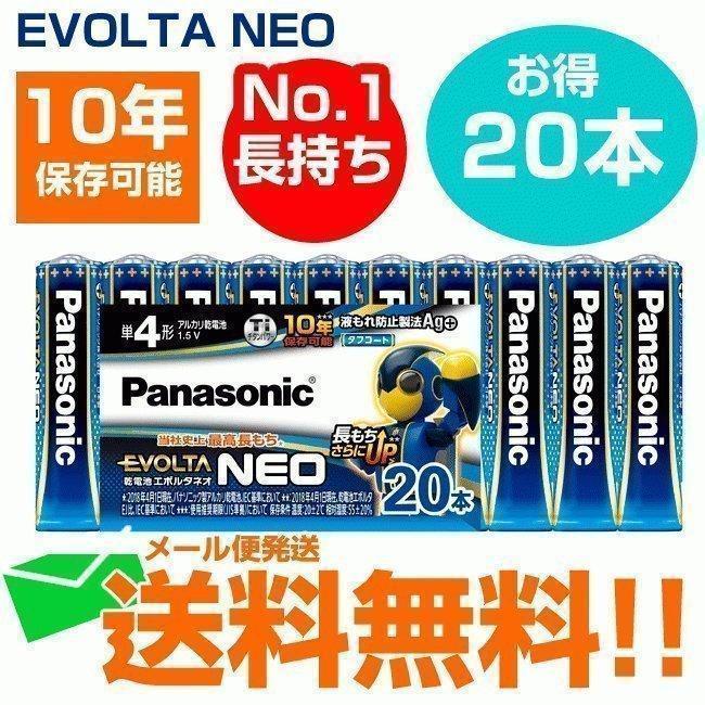 スーパーSALE セール期間限定 パナソニック 乾電池エボルタネオ単4形20本パック LR03NJ メール便送料無料 セットアップ 防災グッズ 20SW