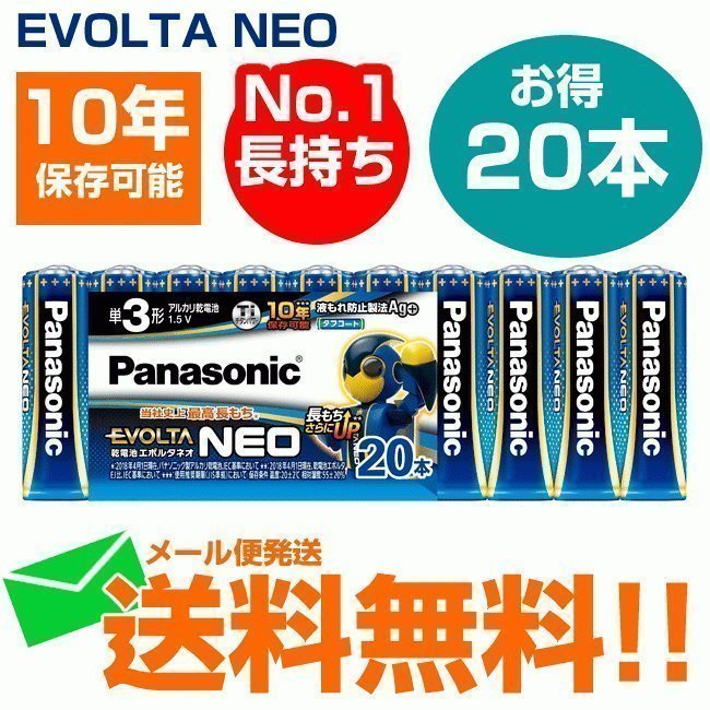 パナソニック 乾電池エボルタネオ単3形20本パック LR6NJ 20SW 一部予約 防災グッズ 希少 メール便送料無料