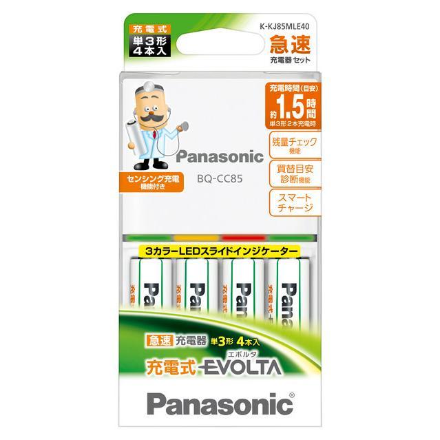 パナソニック 単3形 充電式エボルタ 激安価格と即納で通信販売 《週末限定タイムセール》 4本付 充電池 K-KJ85MLE40 急速充電器セット