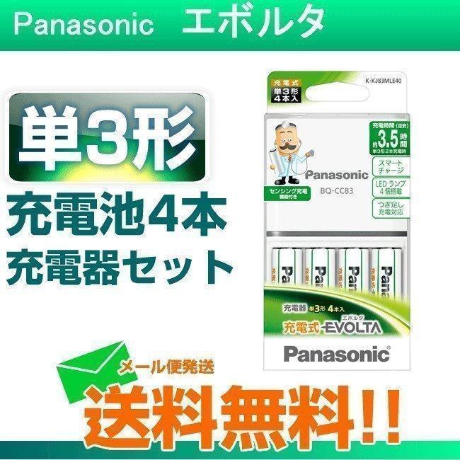 パナソニック 単3形 充電式エボルタ 4本付充電器セット 充電池 パッケージ無し 公式ストア K-KJ83MLE40 メーカー直送