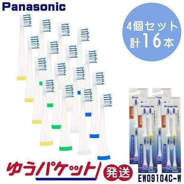低価格化 電動歯ブラシ 替えブラシ パナソニックEW09104C-W 25%OFF 音波振動 ゆうパケット発送 山切りブラシ Vヘッド 4個セット