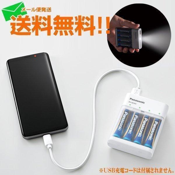 パナソニック 乾電池式モバイルバッテリー 充電用バッテリー 単3形乾電池エボルタ セール特価 全国どこでも送料無料 BH-BZ40K NEO4本付き 定形外郵便発送 防災グッズ