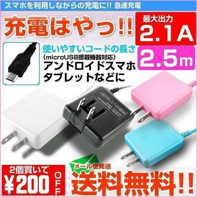 スマホ充電器 アンドロイド コンセント 70%OFFアウトレット マイクロUSB 急速 AC ロングコード おすすめ 2.5m 2.1A タブレット 格安SALEスタート 長い