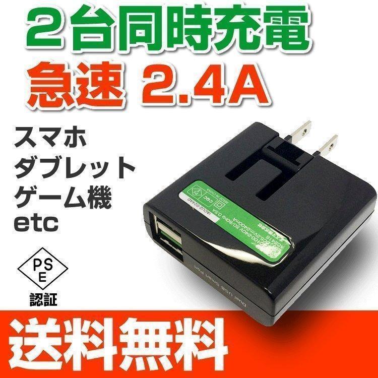 休日 40%OFFの激安セール USB 充電器 コンセント 2ポート 2コ口 スマートフォン用 IACU2-AD024K iPhone 2.4A AC充電器