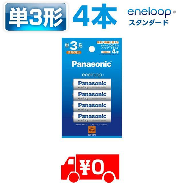 充電池 単3 4本 エネループ ニッケル水素充電池 パナソニック 4C 商店 大放出セール スタンダードモデル BK-3MCC
