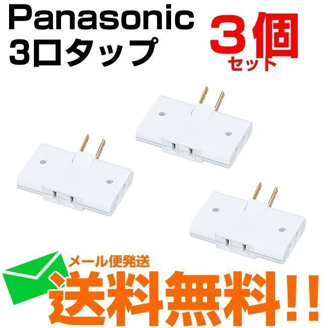 パナソニック 情熱セール コンセントタップ 与え 3コ口 小型スナップタップ 3個セット WH2123WP