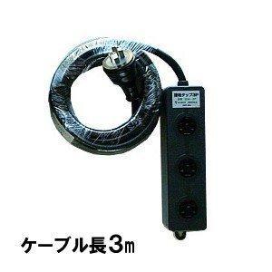 18%OFF 200V 延長コード コンセントタップ 3個口 4P動力用タップ 3m 日本製 再再販 送料無料 20A-3M-3P