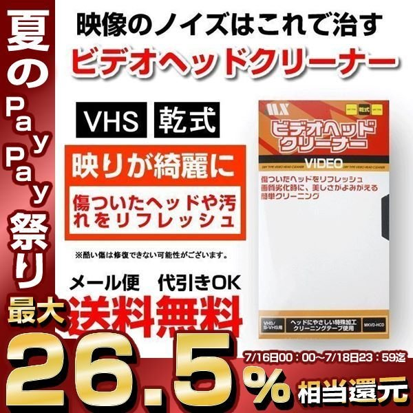 受注生産品 ビデオヘッドクリーナー 乾式 クリーニングテープ MKVD-HCD VHS 限定タイムセール メール便送料無料