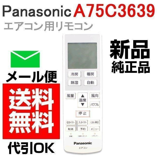 美品 エアコン リモコン パナソニック A75C3639 CWA75C3640X リモートコントローラー 休日 メール便送料無料 買い替え 壊れた 故障