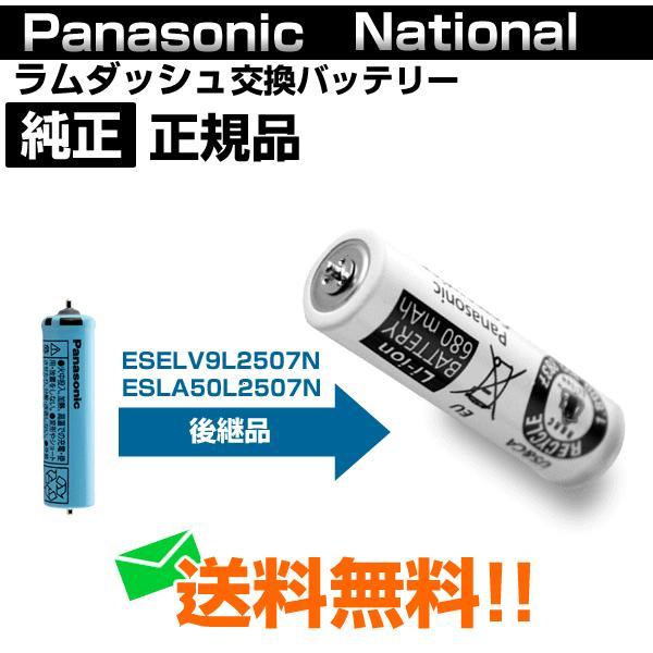祝日 パナソニック ナショナル 正規取扱店 シェーバーバッテリー 蓄電池 充電池 ESELV9L2507N メール便送料無料 ESLV9XL2507 ESLA50L2507N と の後継品